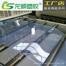 服装模板 PVC透明片 硬片 服装模板耗材 工业缝纫模板制作PVC光片