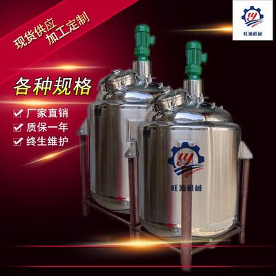 厂家直销不锈钢反应釜冷凝搅拌罐水热合成反应釜电加热真空反应釜