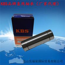 现货KBS加长直线轴承LMUW LM4 6 8 10 12 20 25 30 35 40 50LUU