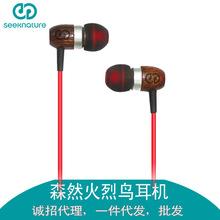 森然 火烈鳥耳機 主直播K歌錄音專業監聽耳機 入耳式耳塞不帶麥
