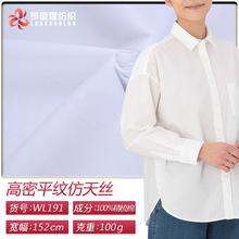 衬衫全棉面料 60支高密平?#21697;?#22825;丝纯棉布 府绸梭织漂白布厂家直销
