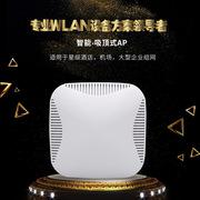 2.4G300M无线吸顶AP室内WIFI广告覆盖无线AP高通AR9341定制代工