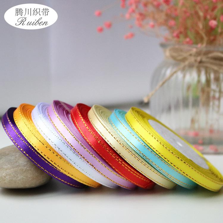 0.6cm彩色双金边缎带喜庆礼品包装丝带2分服装饰品配件diy织带