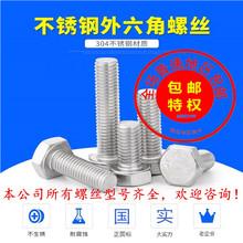 304不锈钢螺丝螺栓正国标全牙外六角螺丝钉品种齐全特价包邮