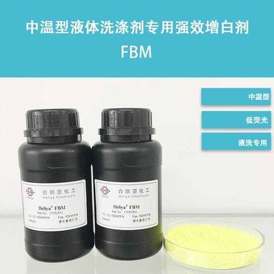 皂粉、洗衣粉、洗衣液用荧光增白剂FBM/BLF,厂家批发销售