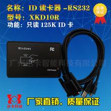 RFID门禁读卡器125K XKD10R读卡器二次开发 RS232串口rfid刷卡器