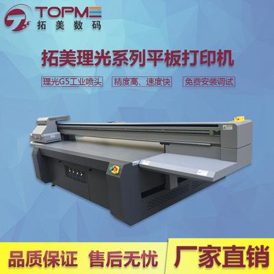 拓美UV平板打印机 专业UV打印机厂家 免费安装培训 免费打样