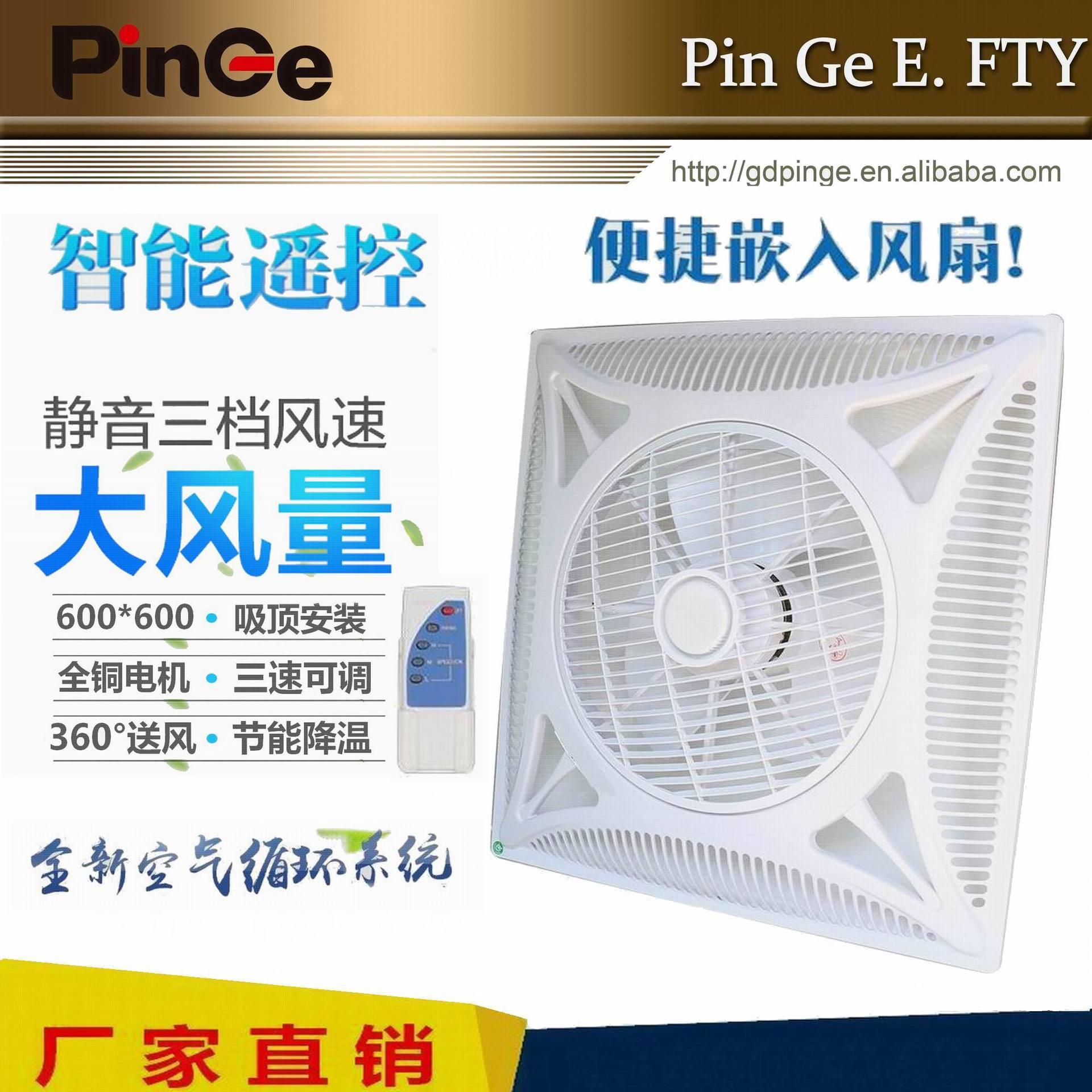 600*600mm集成吊顶风扇嵌入式石膏板天花吸顶吊扇遥控电风扇商用