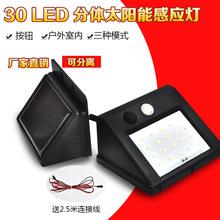 分体式太阳能灯家用30led分离式红外感应壁灯按扭室内户外庭院灯