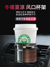 Vehicle-borne water cup frame air outlet fixed beverage cup frame vehicle built-in frame vehicle multi-function suspension type non-refitting