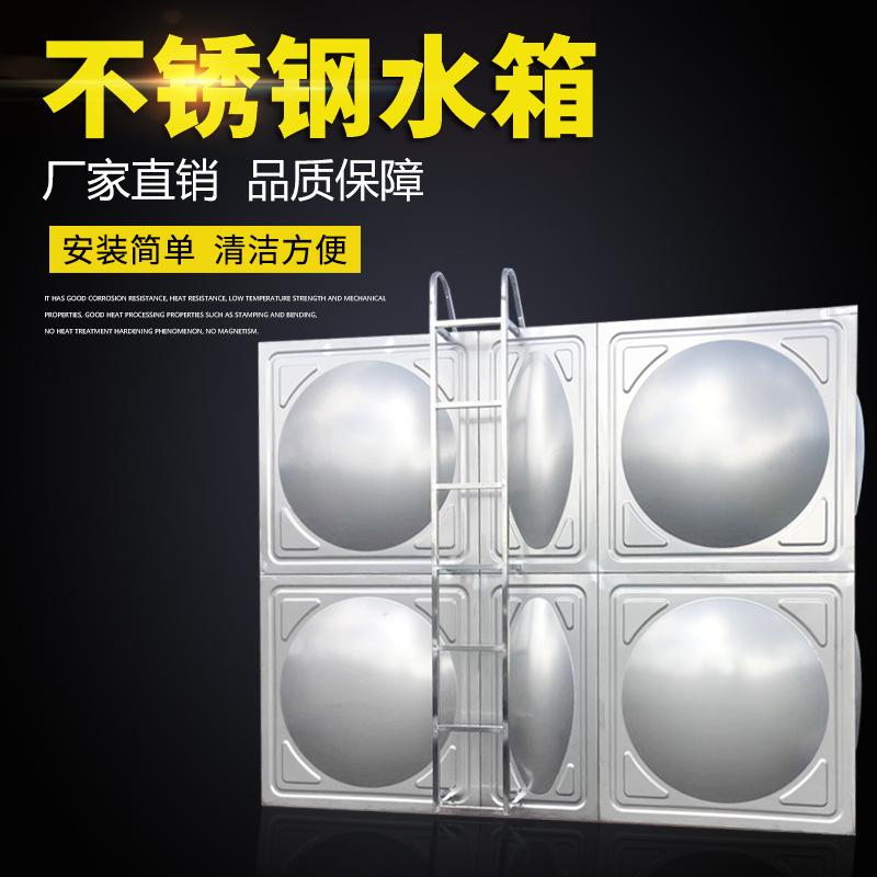 厂家热销不锈钢水箱不锈钢消防水箱拼装方形生活水箱保温水箱304