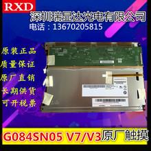 友達8.4寸 G084SN05 V3 G084SN05 V7 液晶屏 原廠觸摸 質量有保