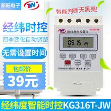 新旺KG316T-JW经纬度微电脑时控开关路灯时间定时器控制器广告灯