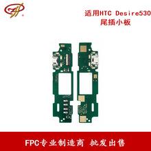 适用于HTC Desire 530尾插小板 USB充电送话排线