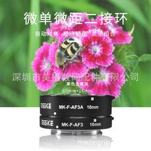 美科MEKE MK-F-AF3微單相機微距二接環近攝接圈FUJI xt20/X-PRO