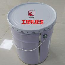 水性白色内墙漆 工程漆 装修墙面漆 乳胶漆厂家生产批发出口直销