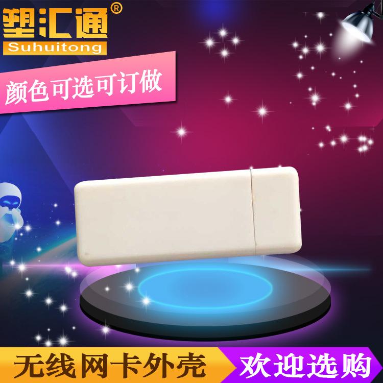 无线网卡外壳USB无线接收和无线发射AP外壳无线监控通讯产品外壳