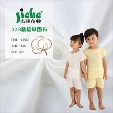 厂家直销  针织面料 清爽透气  单面布针织布