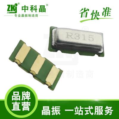 【厂家】无线遥控调光调色温贴片声表谐振器R433M R315M上海现货