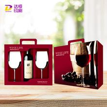 红酒包装礼品彩盒折叠 广告纸盒子定制LOGO 礼品包装盒设计打样