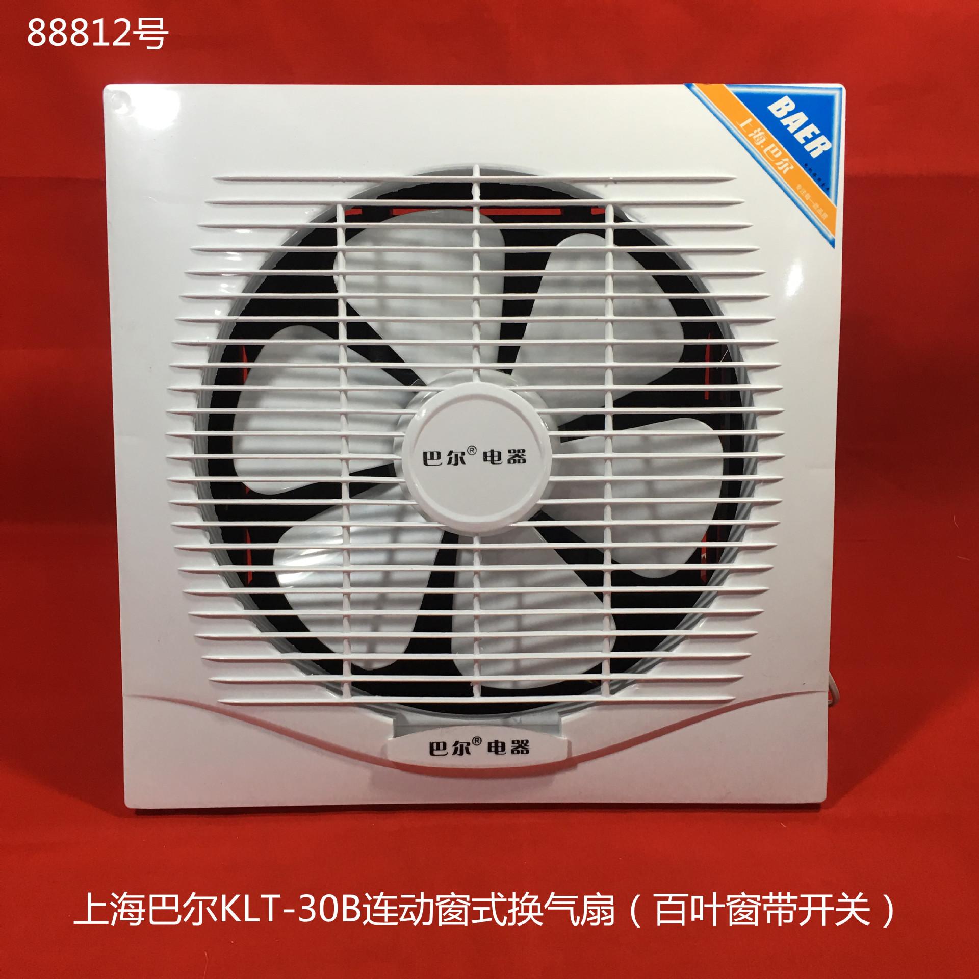 上海巴尔KLT-30B连动窗式换气扇(百叶窗带开关)88812号 2kg