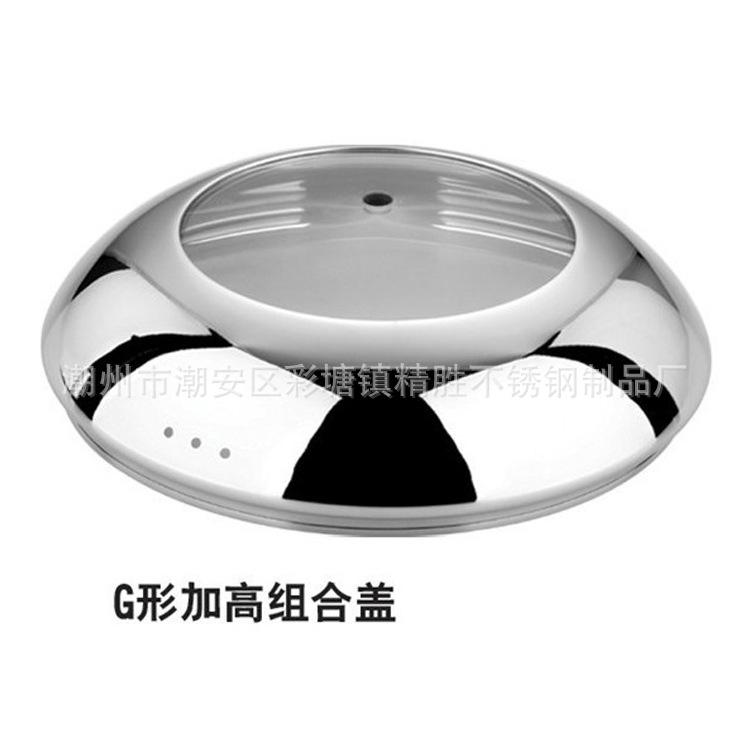 精宝 组合盖 不锈钢可视钢化玻璃组合盖 汤锅蒸锅锅盖 厂家直销