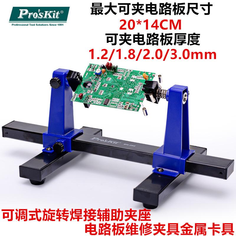 台湾宝工SN-390 可调式旋转焊接辅助夹座 电路板维修夹具金属卡具