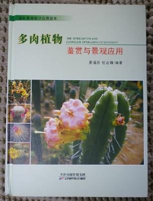 多肉植物鉴赏与景观应用 热带植物温室景观工程植物