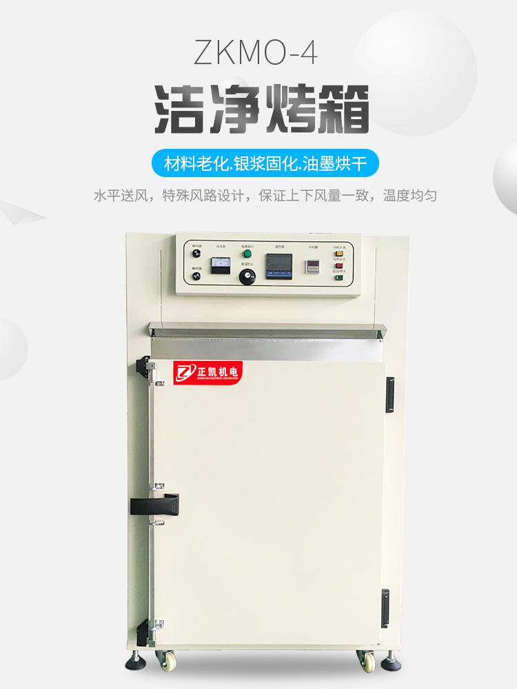 小型工业烤箱_精密工业烤箱东莞厂家直销恒温电热不锈钢烘烤箱