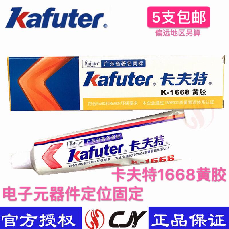 卡夫特K-1668黄胶 电子定位黄胶 元件固定胶 电子胶 UL阻燃黄胶