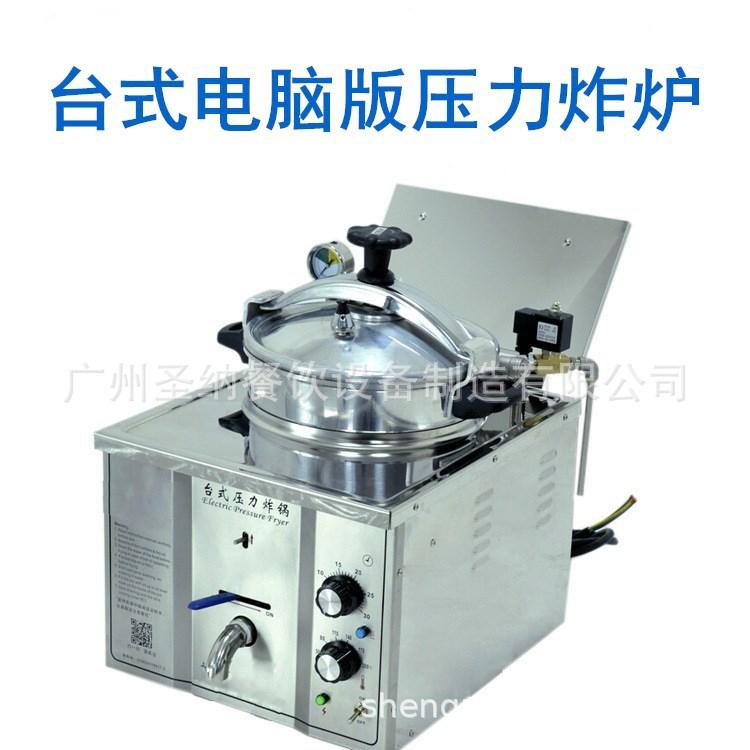 台式压力电炸锅 MEF-2R 商用大容量台式炸炉 厂家直销 压力炸鸡炉