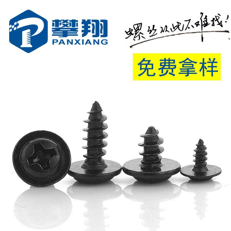 PWA十字圆头带介螺丝 盘头带垫片自攻螺丝钉
