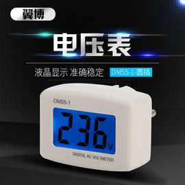 廠家直銷電壓表DM55-1圓插插頭式液晶數字交流數顯電壓表220V