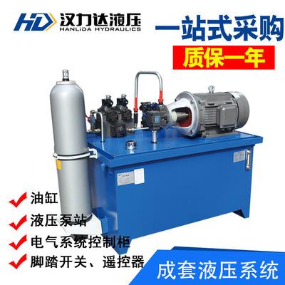 厂家直销汉力达品牌15KW成套液压系统  大型液压系统
