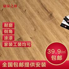 強化復合地板8mm耐磨防水倒角涂漆環保0.8木地板廠價直銷金鋼板
