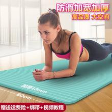 厂家直销NBR瑜伽垫初学者加长防滑男女加厚加宽运动健身瑜珈垫子