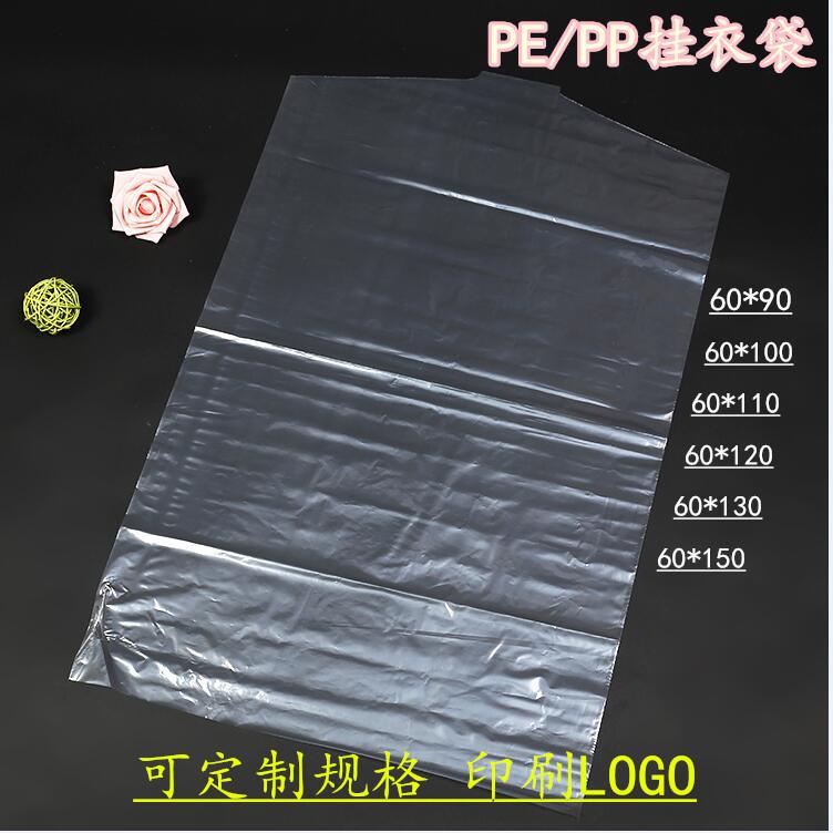 衣服防尘罩 大衣西服防尘袋 透明塑料防尘套 干洗店一次性挂衣袋