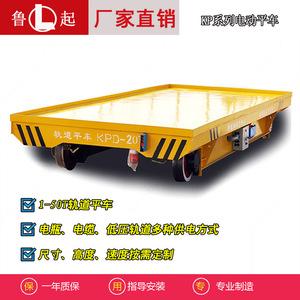 鲁起重工 KP系列电动平板车有轨平车蓄电池台车卷筒地爬车