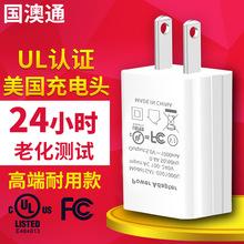 美规UL认证充电器 5v1a适用小米万能USB充电头 高品质UL适配器