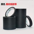 黑色美纹纸胶带 耐高温贴纸强粘性定制各种颜色小管心