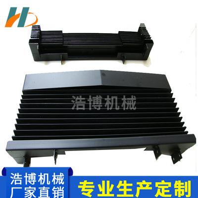 风琴防护罩机床导轨伸缩式钢板导轨防护罩丝杠防护罩机床外防护-