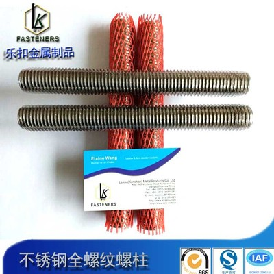 专业生产不锈钢美标双头螺栓 英制全螺纹螺柱 美制牙纹U型螺栓