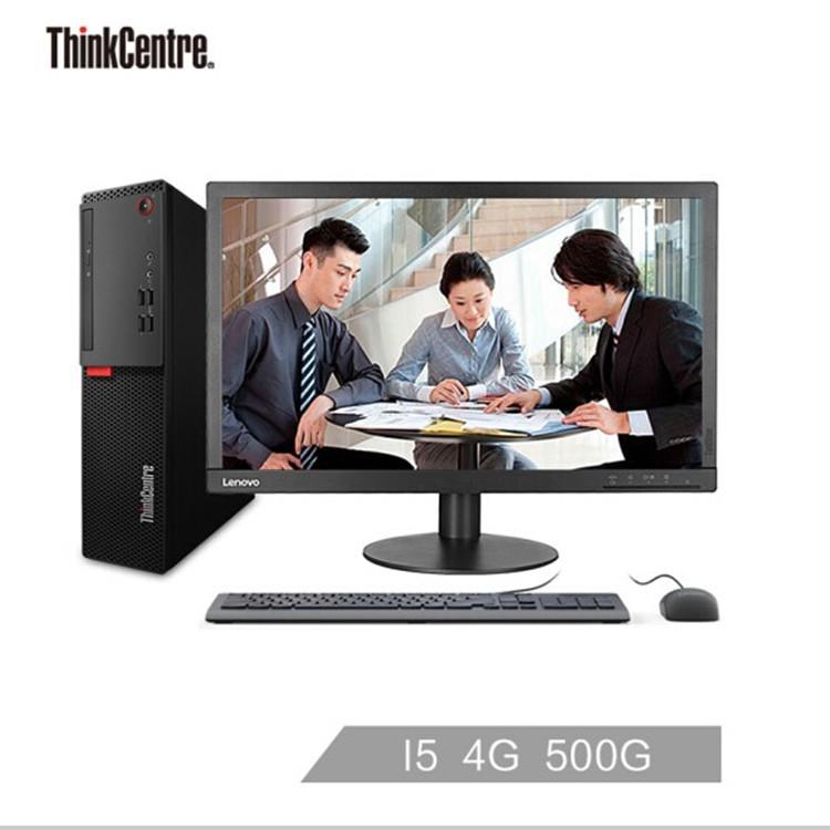 联想ThinkCentre E75S 台式i5-7400 4G 500G 串并口办公电脑整机