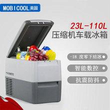 德國MOBICOOL美固大容量CF25汽車冰箱車載冰箱制冷壓縮機車用戶外