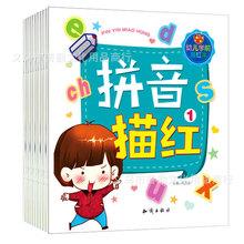 24开彩色汉字拼音数字英文字母10以内加减法描红本幼儿园学前班用