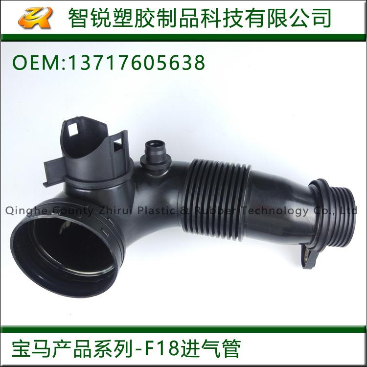 适用于F18进气管 520D 530D 535D 535I 550I 13717605638