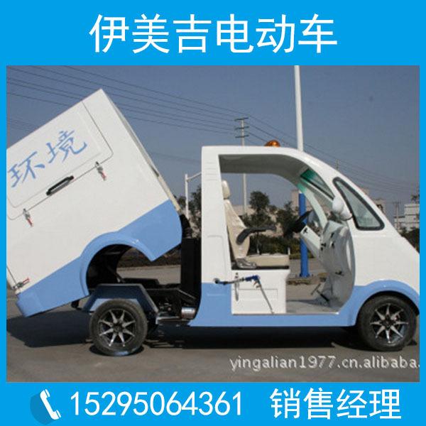 【伊美吉电动车】高品质新款 电动垃圾清运车 垃圾运输车 厂家
