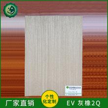 批發EV灰橡木板材 阿尤斯酒店裝飾面板材料 實木家具灰橡木板材