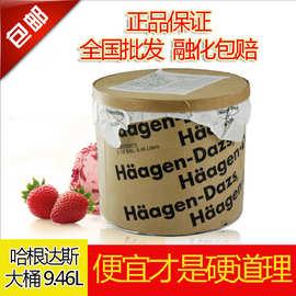 哈根達斯大桶裝冰淇淋雪糕9.46L 正品保证全国批發 融化包赔 包邮