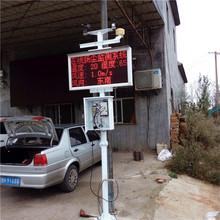 供应江西建筑工地扬尘环境在线监测设备 pm10在线温度检测仪厂家